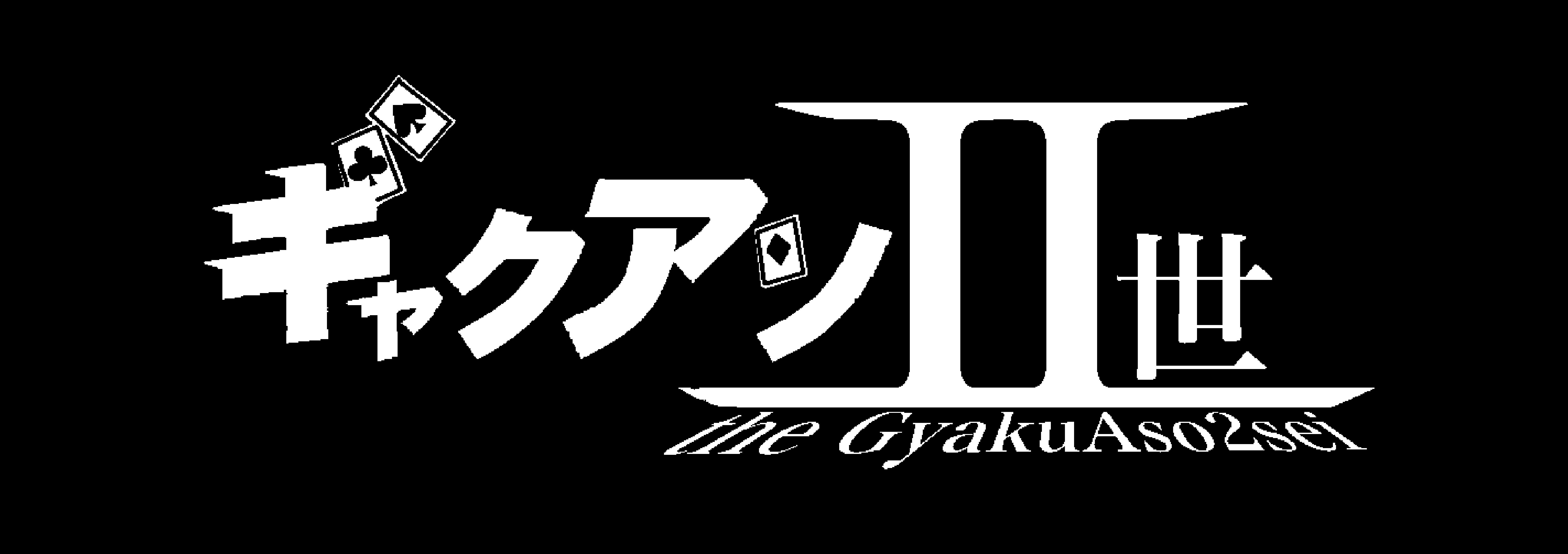 コミックブログ・ギャクアソ2世...