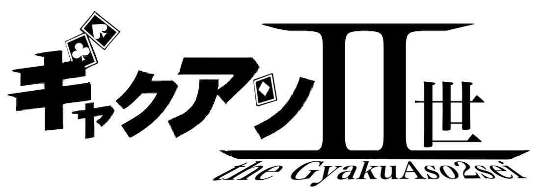 コミックブログ・ギャクアソ2世
